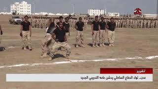 عدن .. لواء الدفاع الساحلي يدشن عامه التدريبي الجديد | تقرير ادهم فهد