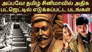 Top Most Expensive Movies In Tamil | Big Budget Old Tamil Movies | தமிழ்
