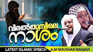 Viralthumbile Naasham - AM Noushad Baqavi Speech - MFIP KOLLAM