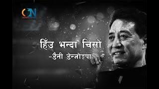 Hiu Bhanda Chiso by Danny Denzongpa | Karaoke