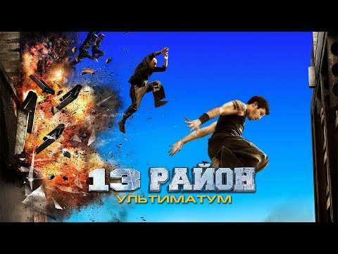 13-й район: Ультиматум / Banlieue 13 Ultimatum (2009) / Боевик, Триллер, Криминал