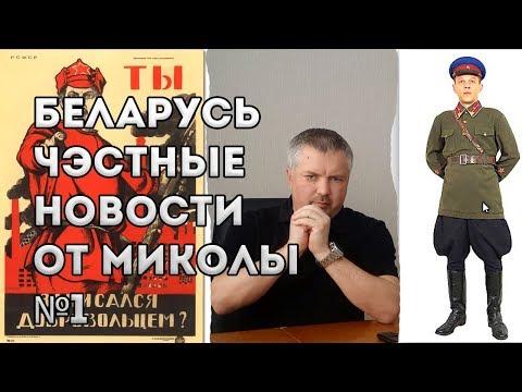 Беларусь ЧЕСТНЫЕ НОВОСТИ для людей и бизнеса №1