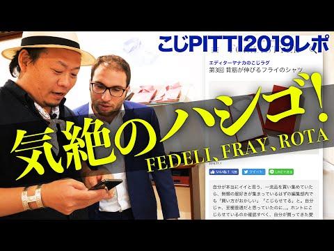 【こじPITTI レポ】フェデーリ、フライ、ロータの新作に気絶3連弾!