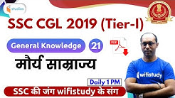 1:00 PM - SSC CGL 2019 (Tier-I) | GK by Rohit Sir | Mauryan Empire