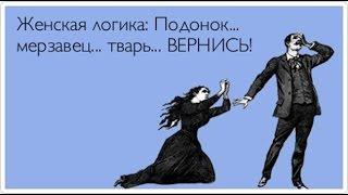 Я люблю мерзавца (для женщин)