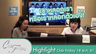 [Highlight Club Friday] มีกิ๊กอีกกี่ครั้ง...ก็เลิกไม่ลง