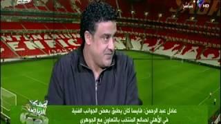 عادل عبد الرحمن: لولا أن تريزيجية أحسن التوقع في الكرة التي لعبها حجازي لما صعدنا إلي كأس العالم