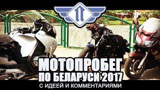 Мотопробег по Беларуси 2017