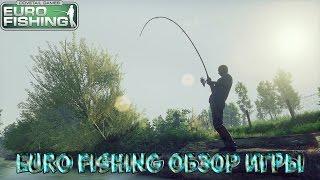 Euro Fishing | Обзор игры