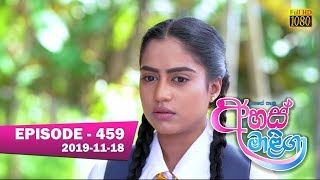 Ahas Maliga | Episode 459 | 2019-11-18 Thumbnail