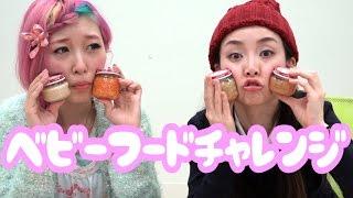 ベビーフードチャレンジ with くまみき♡※概要欄読んでね!! - 2015.4.2 SasakiAsahiVlog thumbnail
