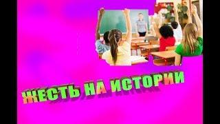 ПОЛНАЯ ЖЕСТЬ на уроке истории в Беларуси