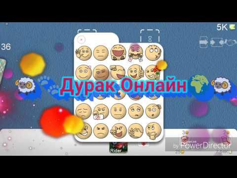 Игра дурак :: Играть в карты в дурака онлайн бесплатно