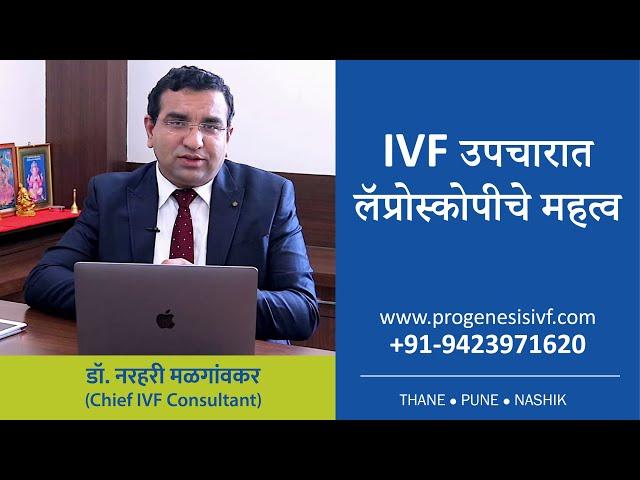 Role of Laparoscopy in IVF Treatment (Marathi)