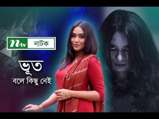 Bhoot bole kisu nei   ভূত বলে কিছু নেই   NTV Special Natok 2019