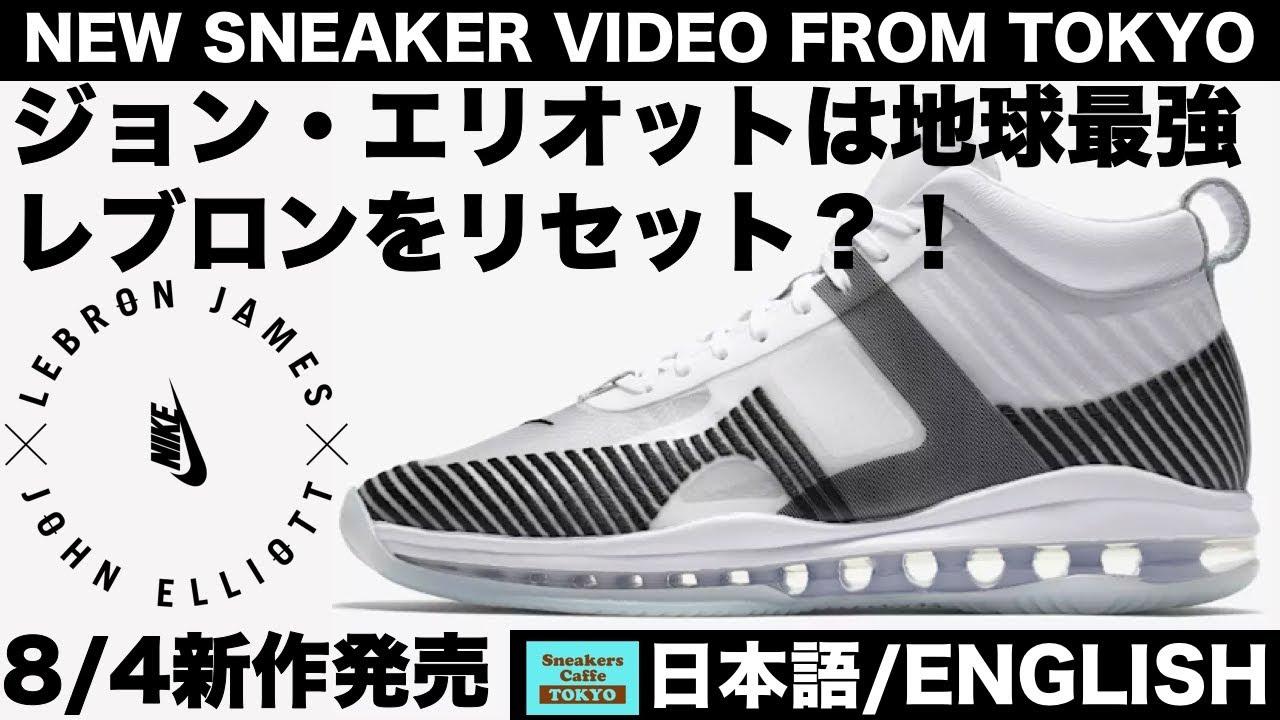 6d93255438370 8 4JAPAN BRAND-NEW JOHN ELLIOTT x NIKE LEBRON ICON BLACK WHITE  ENGLISH 日本語
