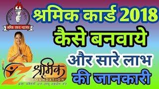 sramik card kaise banaye in hindi 2018.श्रमिक कार्ड कैसे बनाये 2018 पूरी जानकारी