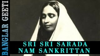 Bengali Devotional | Sri Sarada Nam Sankrittan | Shonkar Some | Meera Audio | Bengali Songs 2016