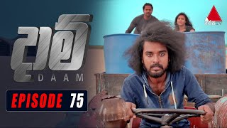 Daam (දාම්) | Episode 75 | 02nd April 2021 | @Sirasa TV Thumbnail