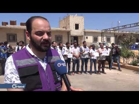وقفة احتجاجية للمنظمات الإنسانية باليوم الإنساني العالمي في إدلب - سوريا  - 16:53-2019 / 8 / 19