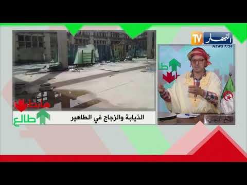 طالع هابط: الشيخ النوي.. أكبر مصنع للزجاج بإفريقيا.. دڨدڨوه الذيابة