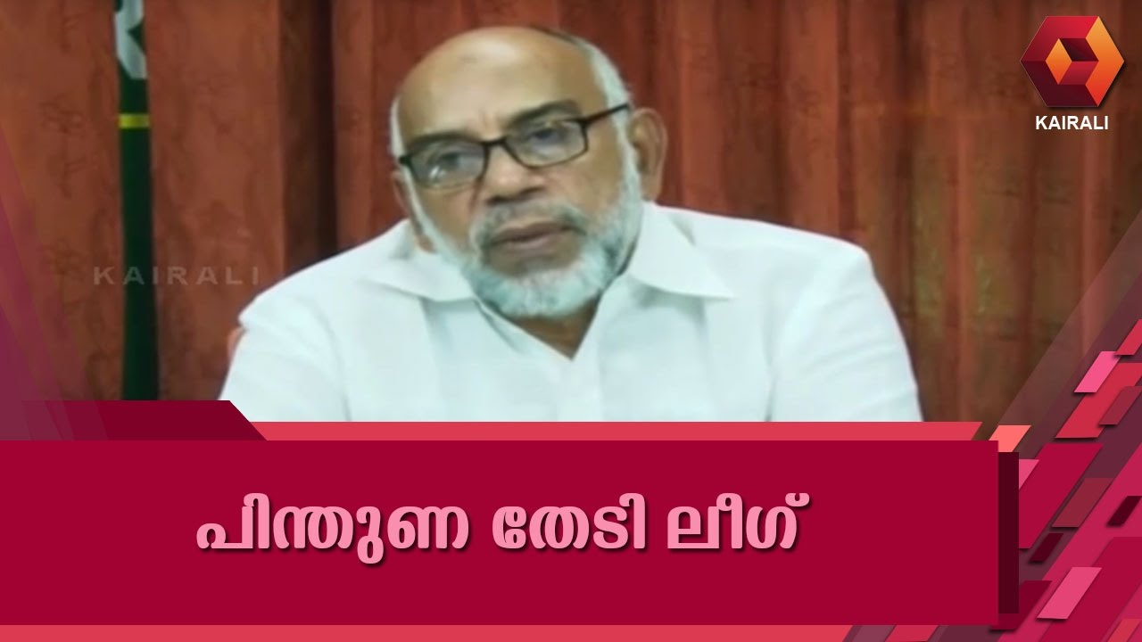 Muslim League Writes Letter To Kerala Congress Seeking Support
