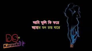 Ami Vuli Ki Kore Saydur Rahman Mito Bangla Karaoke ᴴᴰ DS Karaoke