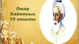Омар Хайям 10 нақыл / Даналық сөздер