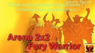 Double Fury Warrior 1 / WoW Machinima PvP