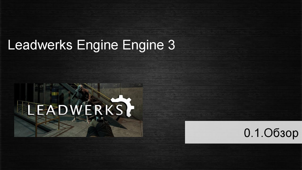 LEADWERKS ENGINE 3.0