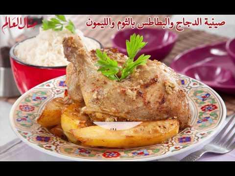 صينية الدجاج بالبطاطس والثوم والليمون - منال العالم