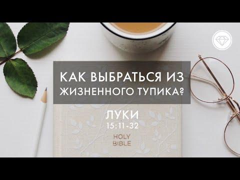 Как выбраться из жизненного тупика (блудный сын - Луки 15:11-32).