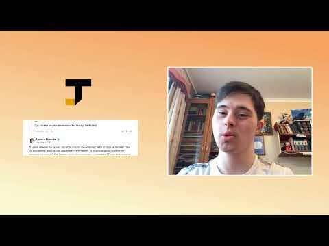 Гость TJ: Влад Ситдиков — блогер с синдромом Дауна