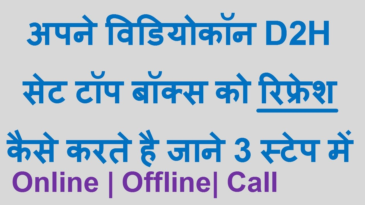 आप भी करें रिफ्रेश Videocon D2H Error E16-4 insufficient balance|जाने 3  step -Online | Offline| Call