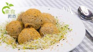 《素食教煮》第25集:台式炸芋丸