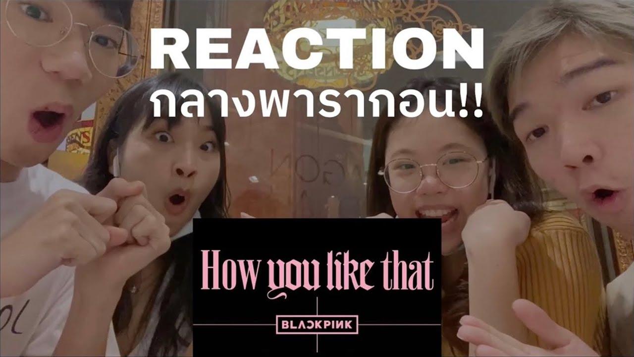 BLACKPINK - 'How You Like That' M/V Reaction กลางพารากอน!!   EARTHLOLLIPOP