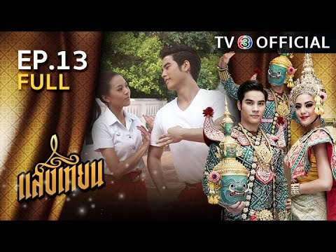 EP.13 - [TV3 official]