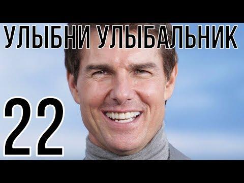 УЛЫБНИ УЛЫБАЛЬНИК №22