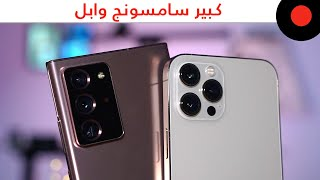 المقارنة الشاملة 🔥 Galaxy Note 20 ULTRA vs iPhone 12 PRO MAX