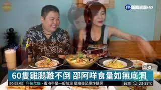 挑戰速食大胃王 邵阿咩受封膽固醇女王| 華視新聞 20181109