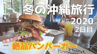 2020年 2泊3日 冬の沖縄旅行 2日目 OKINAWA TRAVEL GOPRO HERO7 YI4K thumbnail