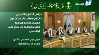 قرارات مجلس الوزراء في الشأن المحلي ليوم الاثنين 20-2-2017