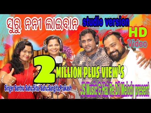 Surunani laibana||singer santanu sahu||Sital||sangita||Prakash