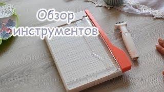 Обзор инструментов Рукоделие/ Резак и щётка/ Скрапбукинг