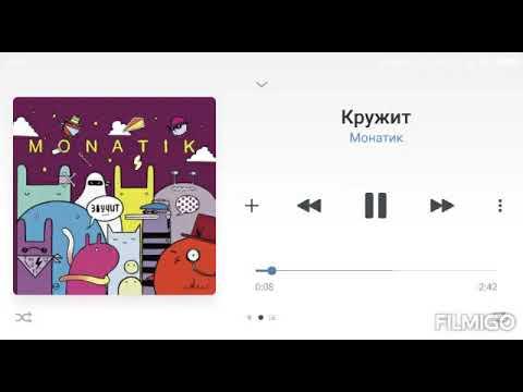 Монатик - Кружит. Ремикс. Текст Песни.