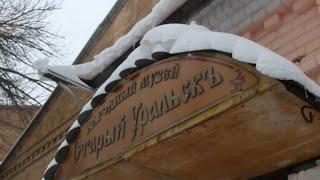 Музей Старый Уральск и часовой салон в Уральске