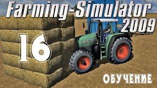 Farming Simulator 2009 (Обучение) C.16 [Наперегонки с дождём].