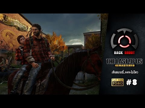 The Last of Us [PS4] : เจ็บขนาดนี้...คงจะไม่ไหว Part 8