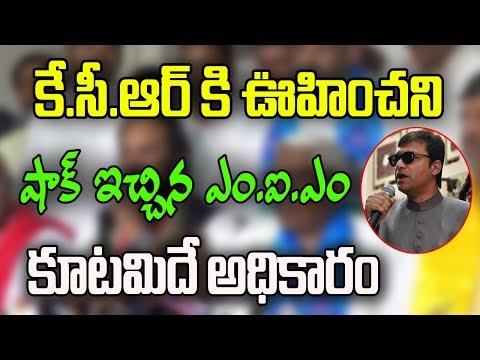 MIM gives an unexpected shock to KCR: Kutami to form the government || Kai Tv Media
