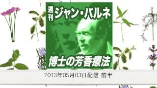 2013年05月03日 前半 - 週刊 ジャン・バルネ博士の芳香療法